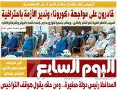 غدا في اليوم السابع..السيسى: قادرون على مواجهة «كورونا» وندير الأزمة باحترافية