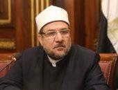 وزير الأوقاف يقرر إنهاء خدمة مؤذن بكفر الشيخ لهذا السبب