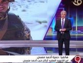 """حمزة أحمد المنسى: الجيش انتقم للشهداء """"لكن انتقامى أنا لسه مجاش"""""""