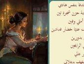 """كل يوم قصيدة.. اقرأ """"مشوار"""" واعرف أكثر عن الشاعر أشرف عامر"""