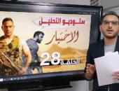 المصريون يودعون منسى الأسطورة ورجاله من جديد.. ستوديو الاختيار مع تامر إسماعيل