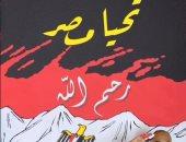 قارئ يشارك برسم جرافيتى لشهداء الوطن : تحيا مصر