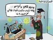 كاريكاتير صحيفة أردنية.. حفلات التخرج الجماعى على الانترنت بسبب كورونا