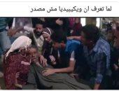 بصورة سيد رجب .. ويكيبيديا تعترف على نفسها : احنا مش مصدر أصيل للمعلومات