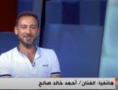 أحمد خالد صالح: الاختيار يعد رسالة للأجيال القادمة.. فيديو