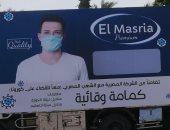 جهاز مدينة الشيخ زايد يطلق مبادرة لتوفير مستلزمات الوقاية من كورونا بأسعار مخفضة