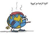 كاريكاتير صحيفة سعودية.. الكرة الأرضية تلتهب بسبب كورونا
