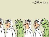 كاريكاتير صحيفة سعودية .. احذر الوقوف فى طابور كورونا القاتل
