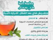 انفوجراف.. معلومة طبية رمضانية.. أضرار الإفراط في تناول الشاى بعد الإفطار