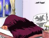 """كاريكاتير صحيفة سعودية.. النوم سلطان فى العيد بزمن """"كورونا"""""""