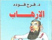 """قرأت لك.. كتاب """"الإرهاب"""" تراث فرج فودة: الشائعات جزء من صناعة المتطرفين"""