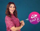 """خمس فوائد للحظر فى العيد .. حلقة جديدة من """"جت على الجرح"""" مع دينا عبد العليم"""