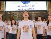 """شاهد.. شباب """"مستقبل وطن"""" يؤدون أغنية """"احنا مش بتوع حداد"""" إهداءا لشهداء الوطن"""