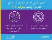 فى عيد الفطر.. الصحة العالمية تحذر من التلامس لإلقاء التحية.. وتنصح بـ3 بدائل