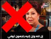 اليوم السابع يحذر من صفحات تنتحل اسمه وتفبرك خبر وفاة الفنانة رجاء الجداوي