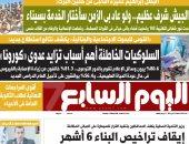 الناجى من كمين البرث يروى علاقته بالقائد منسى وخدمته في سيناء.. غدا على صفحات اليوم السابع