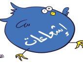 كاريكاتير صحيفة سعودية.. تغريدات الشائعات تملا تويتر