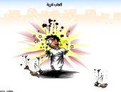 كاريكاتير صحيفة سعودية يحذر من استخدام الألعاب النارية