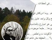 طبيب مصرى يفضح لجان الإخوان إلإلكترونية: بينفخوا فى النار ولم أستقيل