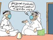 كاريكاتير صحيفة سعودية يسلط الضوء على سيولة الطرق فى زمن الكورونا