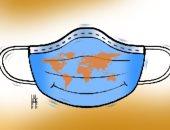 كاريكاتير صحيفة إماراتية.. الكمامة تحميك من كورونا