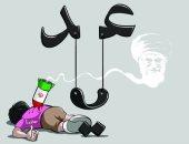 كاريكاتير صحيفة سعودية.. جرائم إيران تغتال فرحة العيد لدى أطفال سوريا