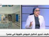 رئيس معامل وزارة الصحة: 4 آلاف مسحة يوميا للكشف عن الإصابة بكورونا