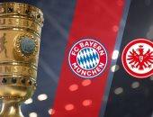 بايرن ميونخ يواجه فرانكفورت فى نصف نهائى كأس ألمانيا 10 يونيو