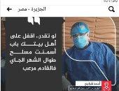 """عاوزين جنازة ويشبعوا لطم.. طبيب مصرى يتبرأ من """"بوست"""" نشرته الجزيرة على لسانه"""