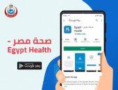 """كيف تنتفع بخدمات تطبيق """"صحة مصر"""" للاستفسارات والإرشادات حول كورونا"""