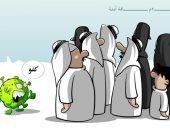 كاريكاتير سعودى يشدد على ضرورة التباعد الإجتماعى لمكافحة كورونا