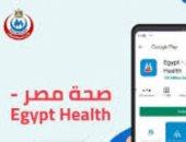 """فيديو.. كيف أصبح تطبيق """"صحة مصر"""" بديلا للخط الساخن 105 لمواجهة كورونا؟"""