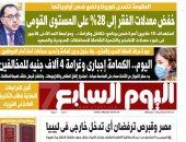 """الكمامة إجبارى وغرامة 4 آلاف جنيه للمخالفين.. غدا بـ""""اليوم السابع"""""""