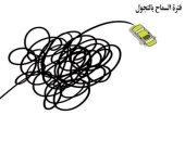 كاريكاتير صحيفة سعودية يسلط الضوء على مخالفات حظر التجول فى زمن الكورونا