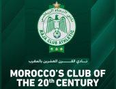 الرجاء المغربى بعد تأجيل مباراة سريع واد زم: ضرب صارخ لتكافؤ الفرص