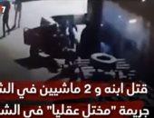 قتل ابنه واتنين ماشيين في الشارع.. جريمة مختل فى الشرقية (فيديو)