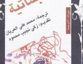 """هدية للقراء والمثقفين.. إتاحة كتاب """"البراجماتية"""" لوليام جيمس للتحميل مجانا"""