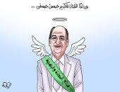 كاريكاتير اليوم السابع ينعى الفنان الراحل حسن حسني جوكر الفن المصري