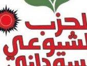 الحزب الشيوعى السودانى: على الحكومة حماية الممتلكات من عدوان العصابات الإثيوبية