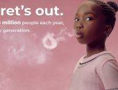 الصحة العالمية تحتفل باليوم العالمى للإقلاع عن التدخين..يقتل8 ملايين سنويا