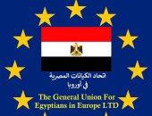 اتحاد الكيانات المصرية فى أوروبا يطلق حملة لدعم مكافحة فيروس كورونا بمصر