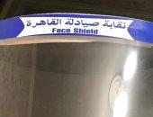 """صيادلة القاهرة توزع """"فيس شيلد"""" على أعضائها بالمستشفيات لحمايتهم من كورونا"""