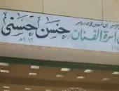 بث مباشر .. تشييع جثمان حسن حسني ودفنه بمقابر الأسرة بطريق الفيوم