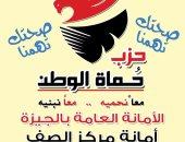 """""""حماة الوطن"""" بالجيزة يواصل مبادرة """"صحتك تهمنا"""" بطرح كمامات مدعمة للمواطنين"""