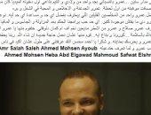 """إصابة مذيع """"نغم FM"""" عمرو صلاح بفيروس كورونا"""