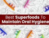 """20 نوعا من الأغذية المفيدة """"سوبرفوود"""" لصحة الفم والأسنان واللثة"""