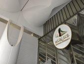 """الكويت: فحوصات """"كورونا"""" لأعضاء مجلس الأمة والموظفين يومى الأربعاء والخميس"""