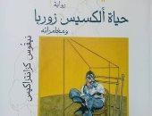 """100 كتاب عالمى.. """"زوربا اليونانى"""" نظرة أخرى للحياة من واقع كازانتزاكيس"""