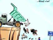 كاريكاتير صحيفة سعودية.. أعداء الرياض في مزبلة التاريخ
