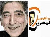 المهرجان القومى يحتفل بـ150 عاما على نشأة المسرح المصرى لتأكيد ريادة مصر